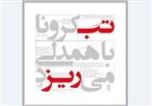 مهلت ارسال آثار به جشنواره رسانهای کرونایی «تبریز» تمدید شد