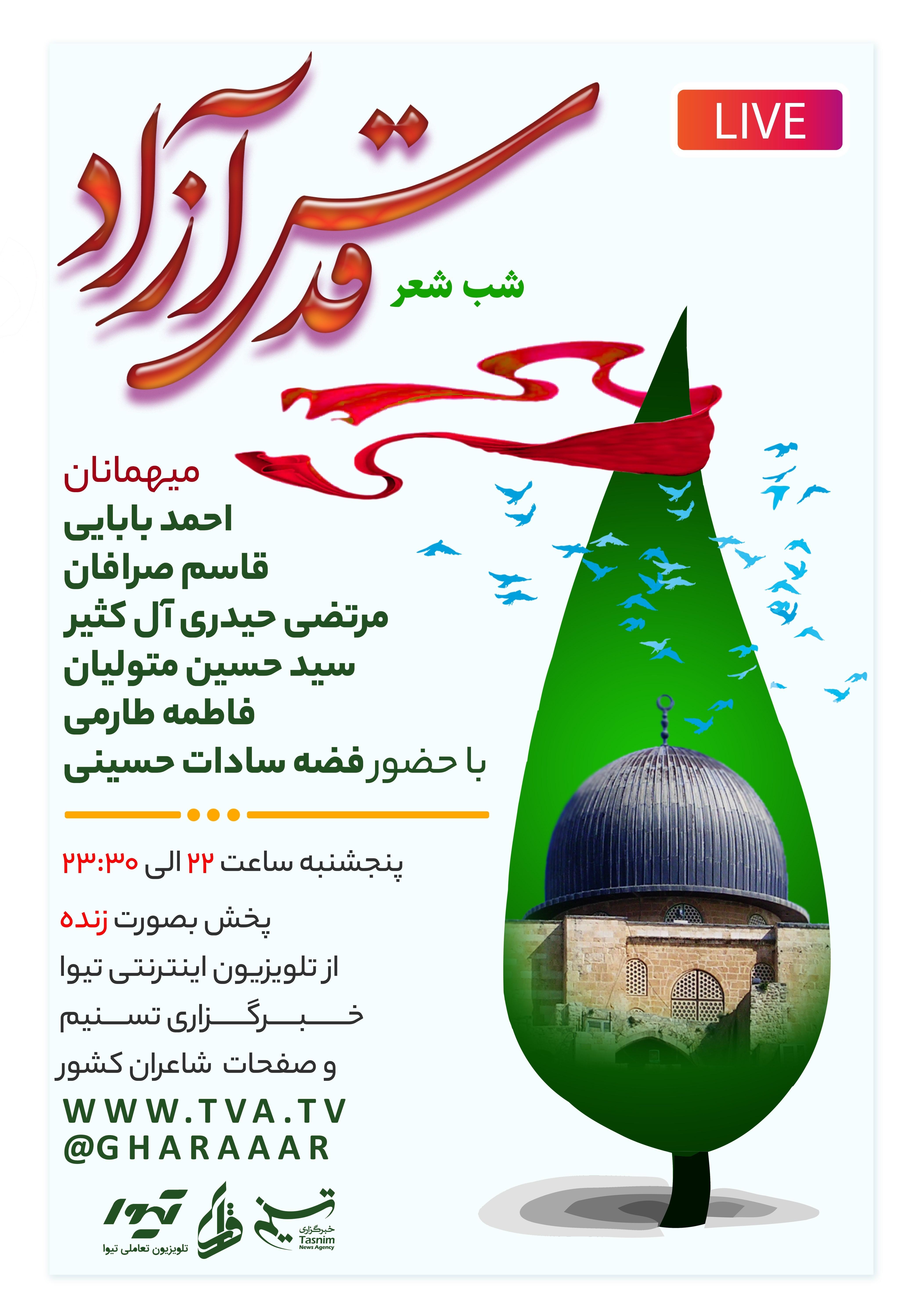 کشور فلسطین , راهپیمایی روز قدس , شعر آیینی , محفل شعر قرار ,
