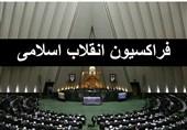 """""""رزم حسینی"""" به فراکسیون جبهه نیروهای انقلاب می رود"""