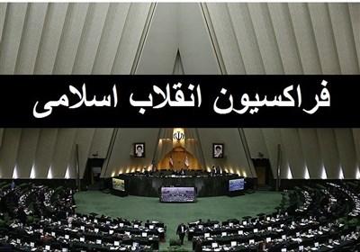امروز؛ جلسه فراکسیون انقلاب اسلامی برای تصمیمگیری نهایی درباره اساسنامه