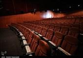 سینماهای اصفهان به مناسبت ایام سوگواری ماه صفر تعطیل شد