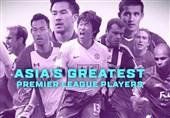 نظرسنجی برترین بازیکن آسیایی لیگ برتر انگلیس در غیاب ایرانیها