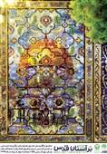 نقاشان و نگارگران در صحن قدسِ حرم امام رضا(ع)/ هنرمندانی که حقیقتها را به تصویر کشیدند+ عکس