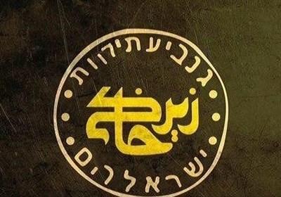 """رد پای جنایت صهیونیستها در """"زیرخاکی""""/ عتیقه دزدهای اسرائیلی را بهتر بشناسید!"""