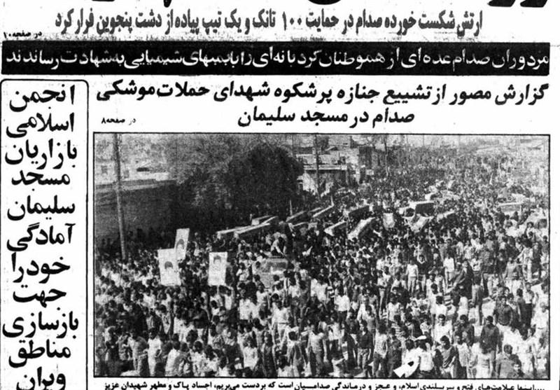 گزارش تاریخ| اشاره ویژه رهبر انقلاب به بمباران شیمیایی بانه؛ جنایتی که سالها مظلوم مانده بود