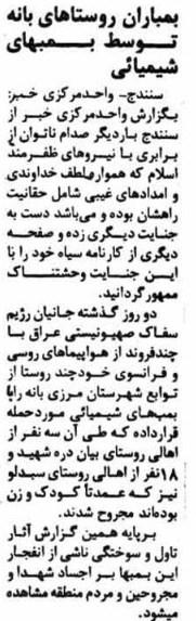 دفاع مقدس , امام خامنهای ,