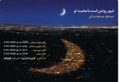 ویژه برنامههای جدید ماه رمضان و انتخابات در کردستان اعلام شد