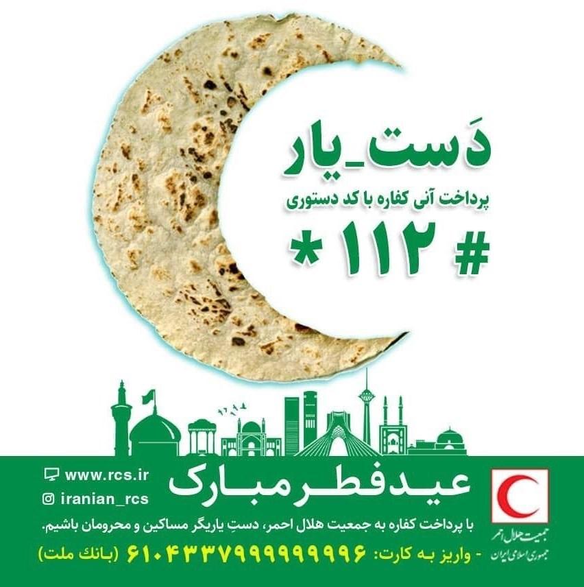 مددجویان کمیته امداد امام خمینی (ره) , جمعیت هلال احمر , سازمان بهزیستی کشور , ماه مبارک رمضان ,