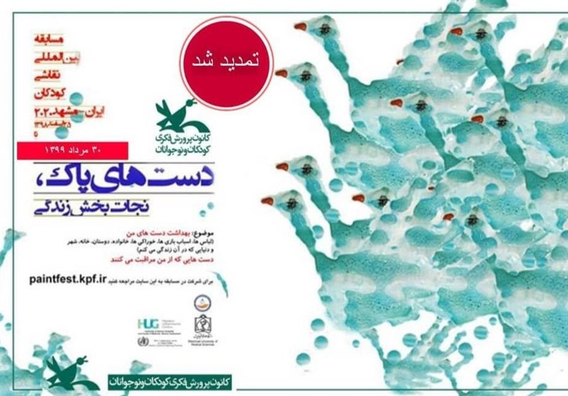 مشهد|مسابقه بینالمللی «دستهای پاک» تمدید شد