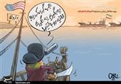 کاریکاتور/ ورود نفتکش ایرانی به ونزوئلا آمریکا را تحقیر کرد