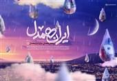 طرح ملی «پویش محله همدل» در استان سمنان اجرا میشود