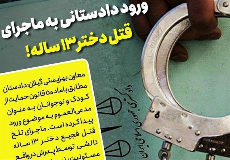 گیلان|دادستانی و بهزیستی به قتل کودک 13 ساله تالشی ورود کردند
