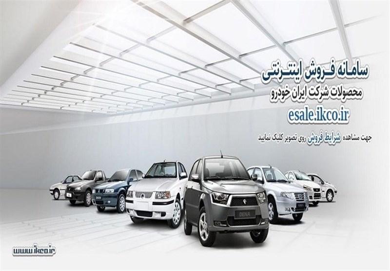 شروع ثبت نام خودرو در طرح فروش فوق العاده از امروز