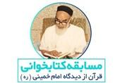 """مسابقۀ کتابخوانی """"قرآن از دیدگاه امام خمینی"""" برگزار میشود"""