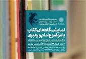 برگزاری نمایشگاههای کتاب ویژه بزرگداشت سالروز رحلت امام(ره)