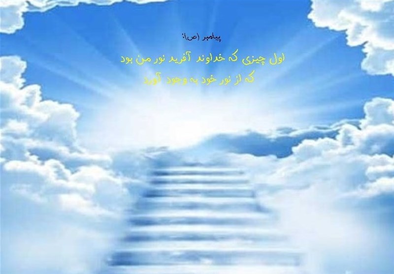 فضائل آسمانی ماجرای خلقت نوری پیامبر و امیرالمؤمنین