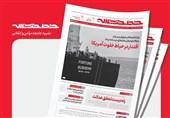 خط حزبالله 238| اقتدار در حیاط خلوت آمریکا
