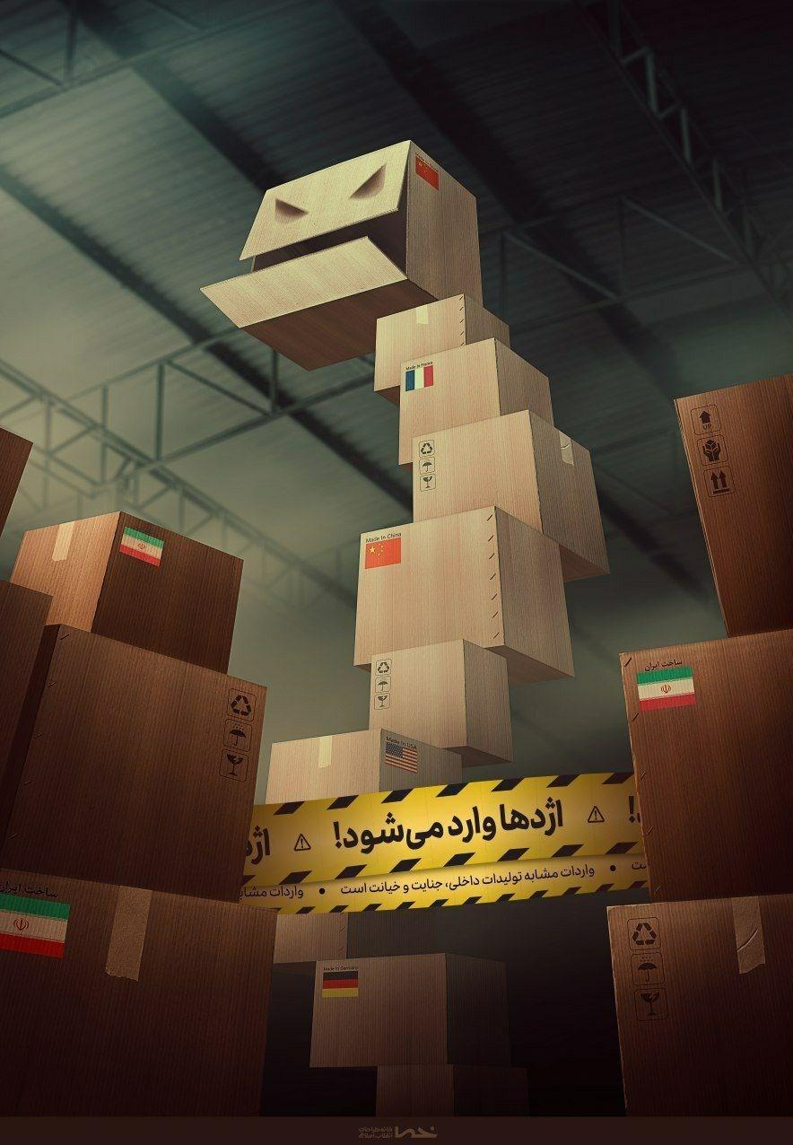 خانه طراحان انقلاب اسلامی پوستر جدید خود را با مضمون لزوم پرهیز از واردات بیرویه طراحی و منتشر کرد.