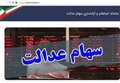 امکان انتخاب روش مستقیم سهام عدالت تا 29 خرداد تمدید شد