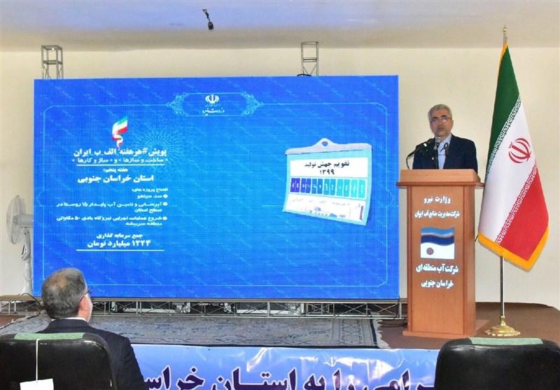 وزیر نیرو: 250 طرح بزرگ وزارت نیرو با سرمایهگذاری 50هزار میلیارد تومانی به بهرهبرداری میرسد