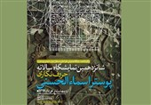برگزیدگان نمایشگاه حروفنگاری پوستر اسماءالحسنی معرفی شدند