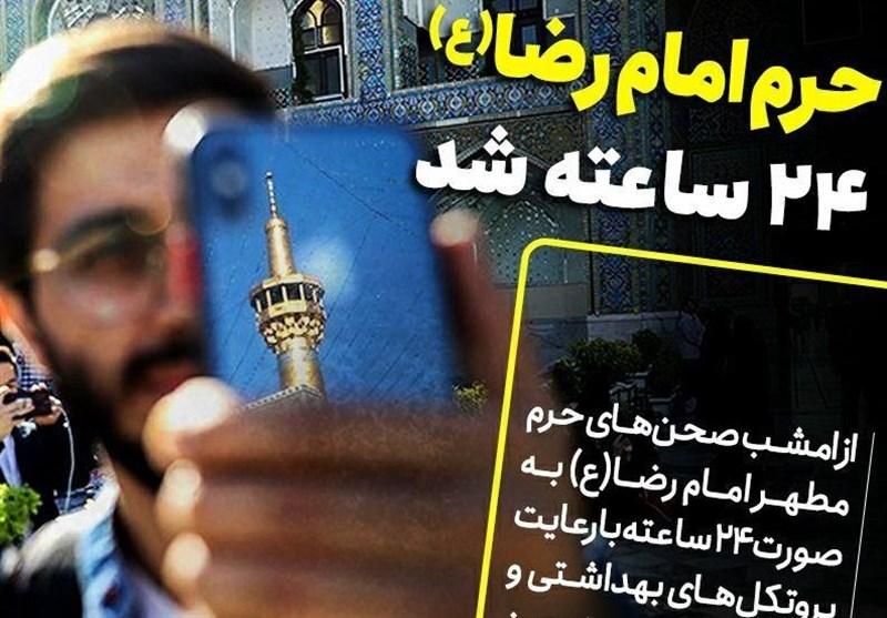 صحنهای حرم امام رضا(ع) از امشب 24 ساعته بازگشایی میشود