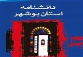 76 جلد دانشنامه استان بوشهر به چاپ رسید