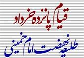 مراسم یوم الله 15 خرداد در قم برگزار میشود