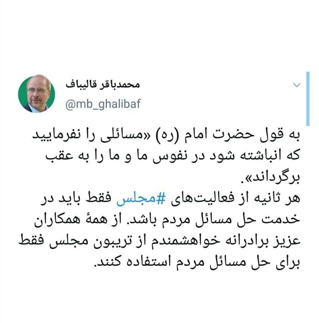 محمدباقر قالیباف , مجلس شورای اسلامی ایران ,
