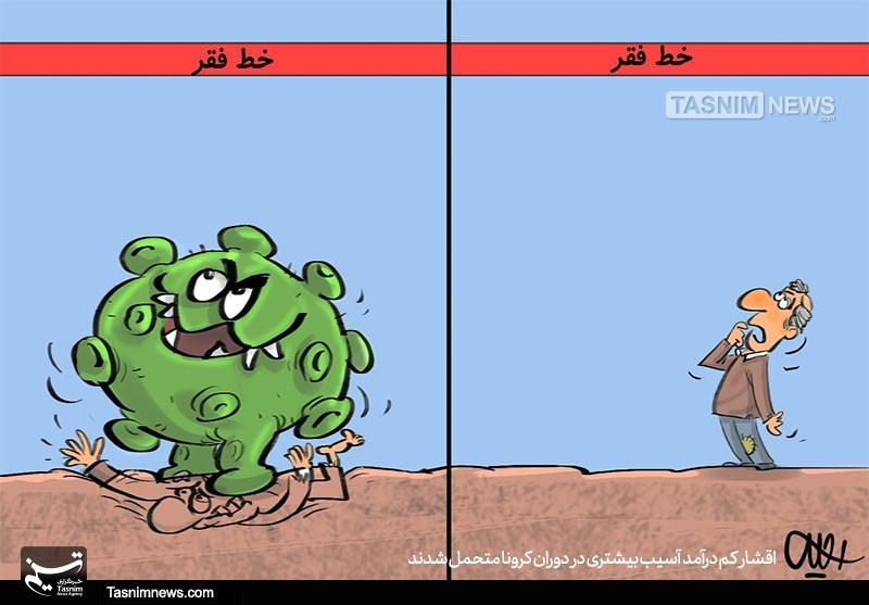 کاریکاتور/ زیر خط فقر ، قبل و بعد از کرونا!