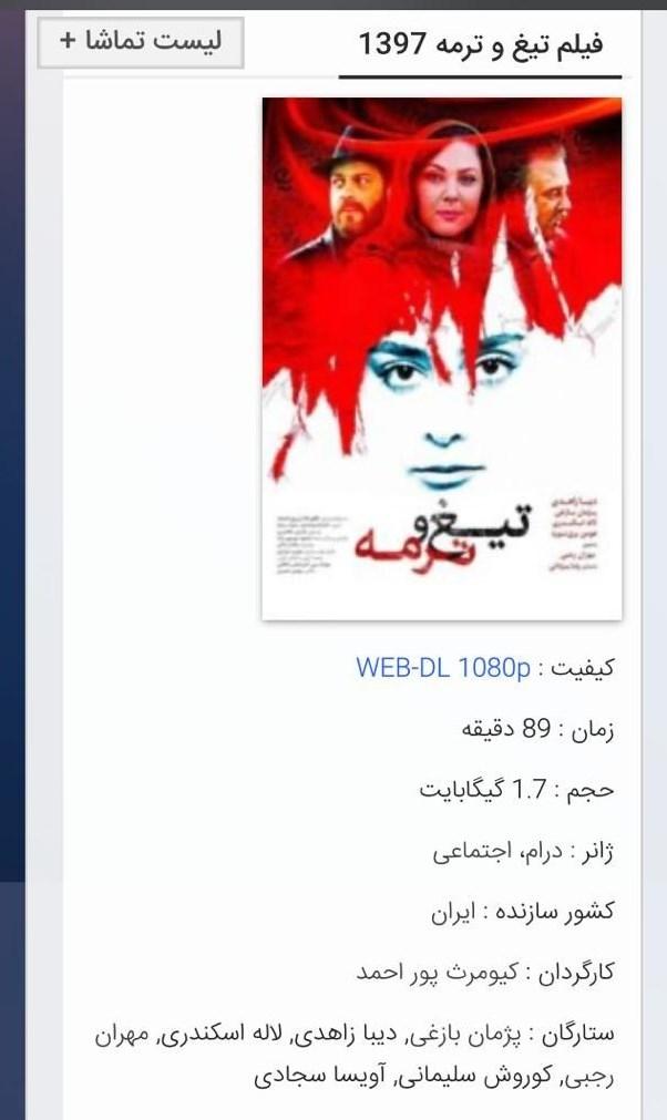 سینما , سینمای ایران ,