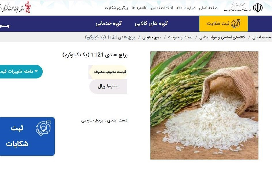 واردات برنج ، کالاهای اساسی ، بازار سکه و ارز ، ستاد تنظیم بازار ،