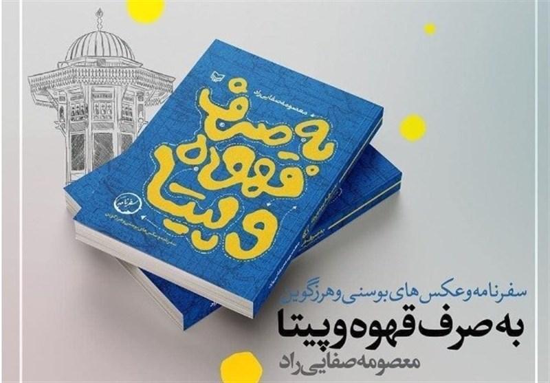 انتشارات سوره مهر , کتاب و ادبیات ,