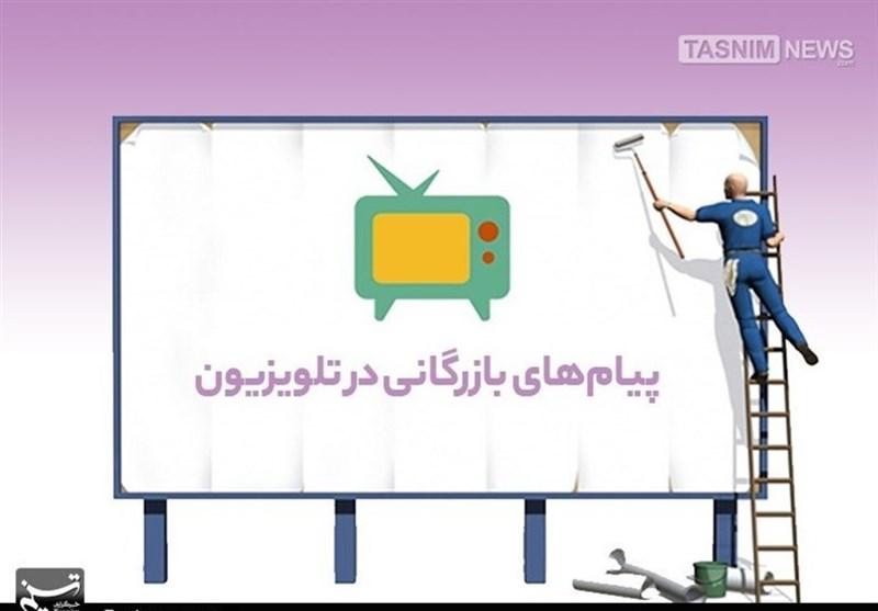 مأموریت جدید برنامههای تلویزیون برای پاسداشت زبان فارسی/ استفاده از اسامی خارجی در تبلیغات، ممنوع