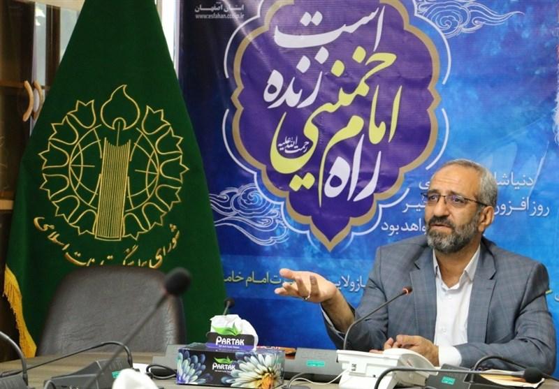 جزئیات ویژه برنامههای سالگرد ارتحال امام خمینی (ره) در اصفهان اعلام شد