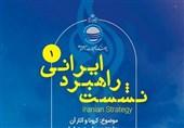 نشست راهبرد ایرانی «کرونا و آثار آن بر جامعه و سیاست در ایران» برگزار میشود