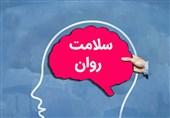 لزوم برابری در ارائه خدمات سلامت روان به جامعه/ پساکرونا سلامت روان مردم را تهدید میکند