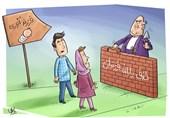 کاریکاتور/دیوارکِشی جدید دولت در برابر فرزندآوری