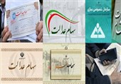 دفاع سازمان خصوصیسازی از عملکرد دولت در ساماندهی و آزادسازی سهام عدالت