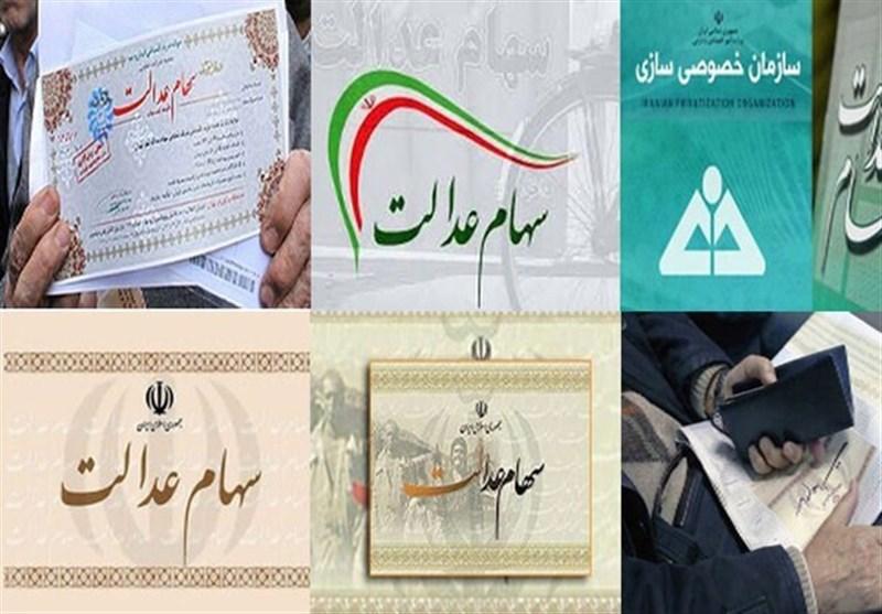 مجوز جمعآوری سهام عدالت شرکت های سرمایهگذاری استانی صادر شد
