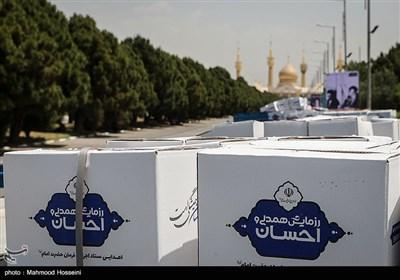 رزمایش مواسات و همدلی در حرم امام خمینی(ره)