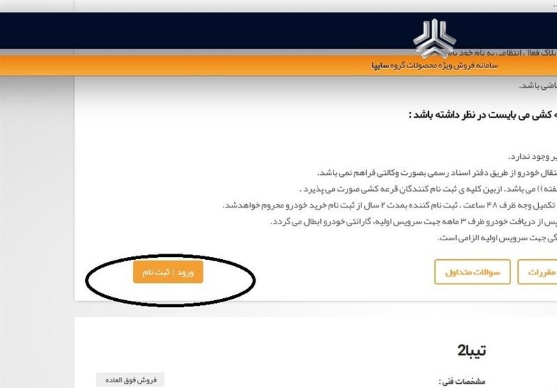 جزئیات طرح پیش فروش یکساله محصولات شرکت سایپا از یکشنبه 18 خرداد