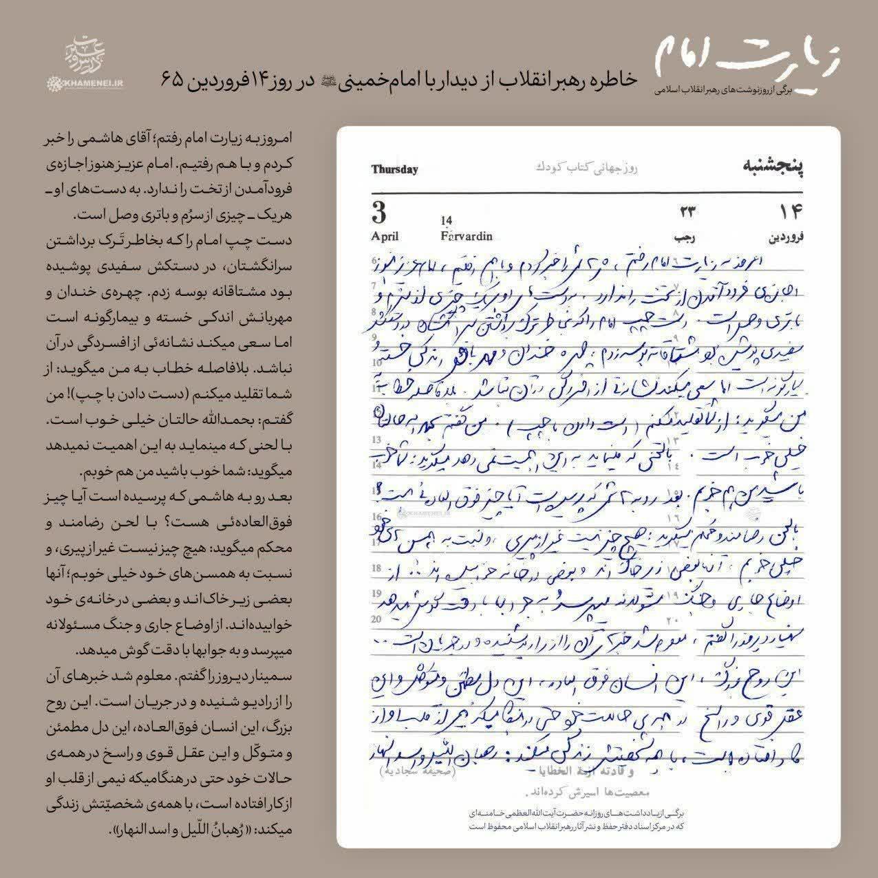 امام خامنهای , امام خمینی(ره) ,