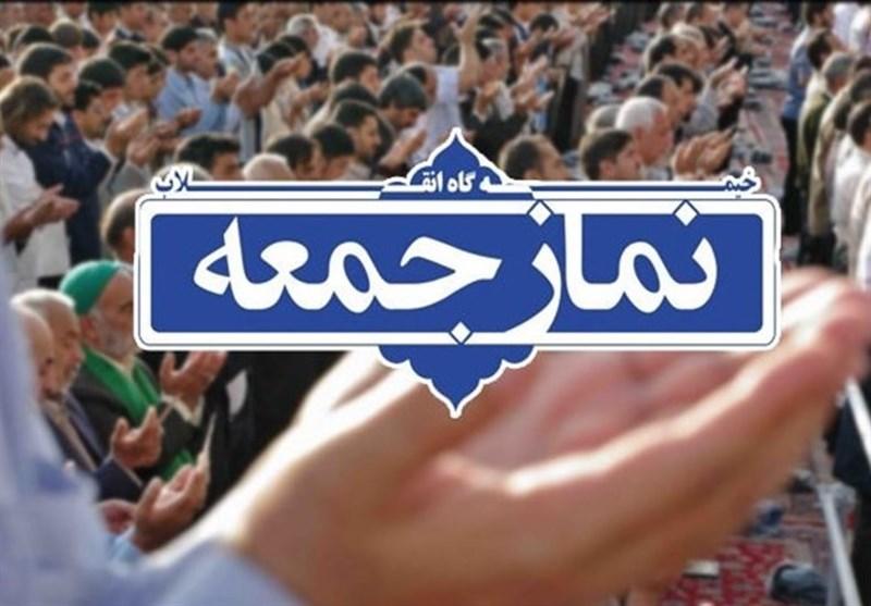 نماز جمعه 23 خرداد در 10 شهر استان گلستان اقامه میشود