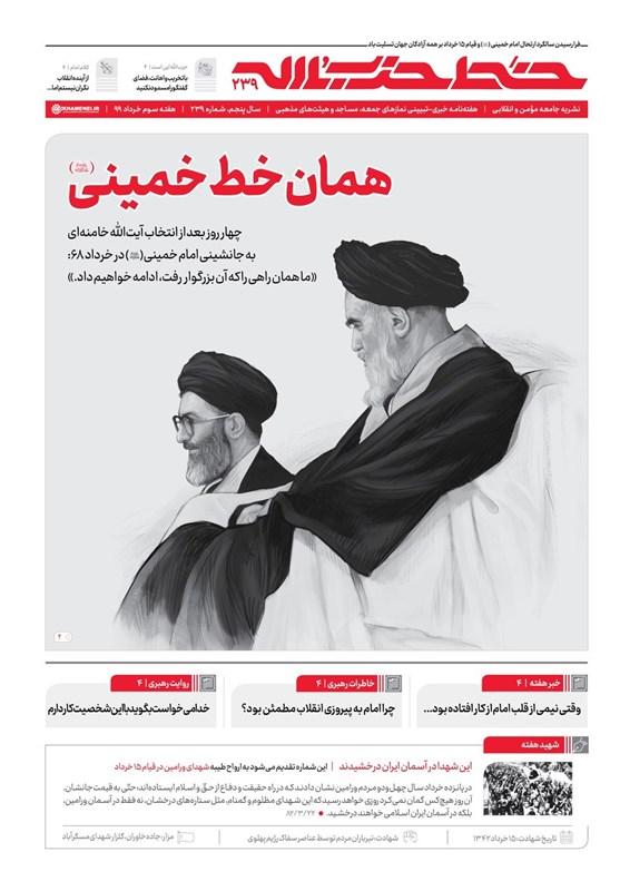 خط حزبالله 239 منتشر شد| همان خطِ خمینی