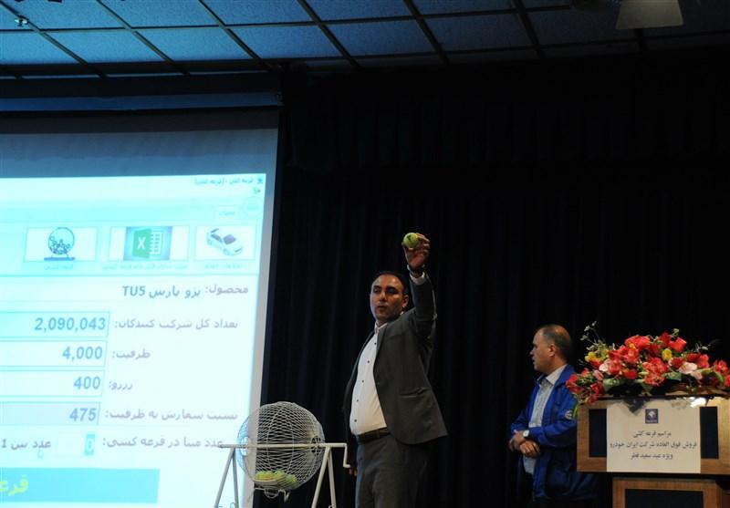 ایران خودرو قرعهکشی آزمایشی برگزار کرد/ قرعهکشی نهایی، شنبه 17 خرداد