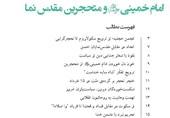 نشریه «امام خمینی و متحجرین مقدس نما» منتشر شد