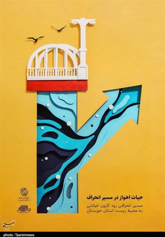 هنرمندان انقلابی خوزستان دغدغه های محیط زیستی را به تصویر کشاندند + تصویر