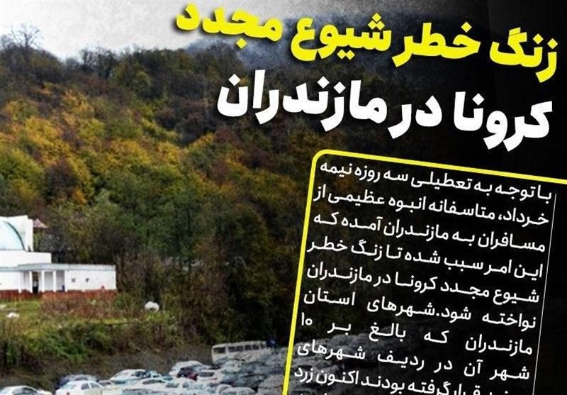 زنگ خطر شیوع مجدد کرونا در مازندران نواخته شد / جولان مسافران بیخیال در شهرهای شمال