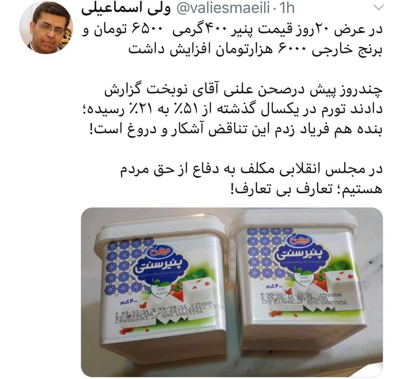 مجلس شورای اسلامی ایران ، محمدباقر نوبخت ، نرخ تورم ، واردات برنج ، کالاهای اساسی ،
